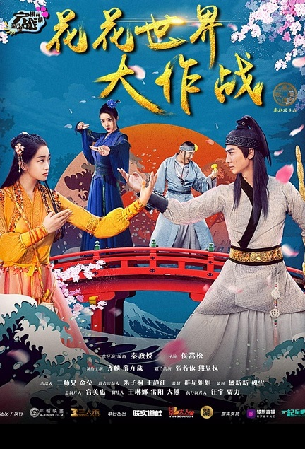 Flower World Fight Movie Poster, 2016 Chinese film