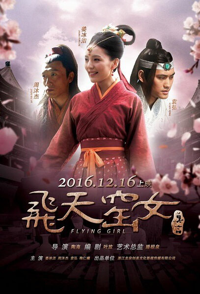 Flying Girl Movie Poster, 2016 Chinese film