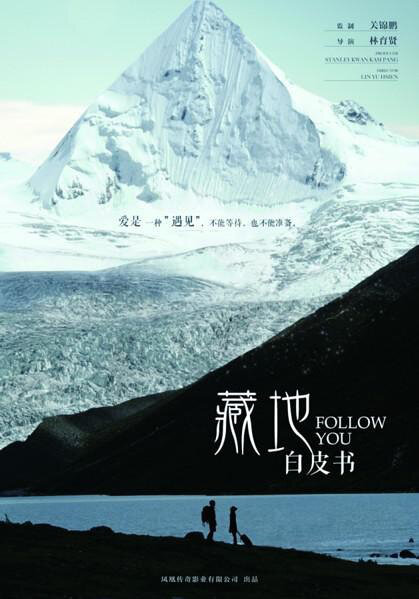 Follow You Movie Poster, 2016 Film