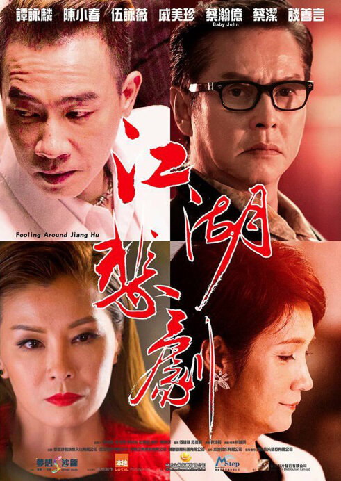 Fooling Around Jiang Hu Movie Poster, 2016 HK Chinese film
