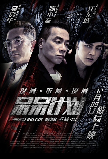 Foolish Plan Movie Poster, 2016 Chinese film