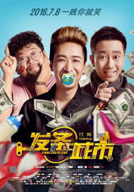 Foolish Plans Movie Poster, 2016 Chinese film