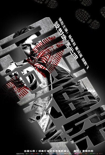 Footprint Detective Movie Poster, 2016 Chinese film