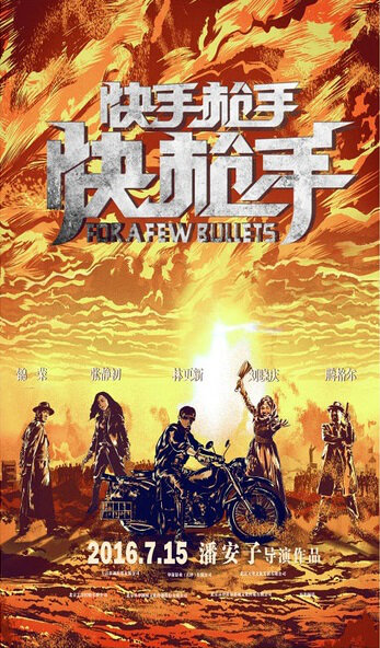 For a Few Bullets Movie Poster, 2016 Chinese movie