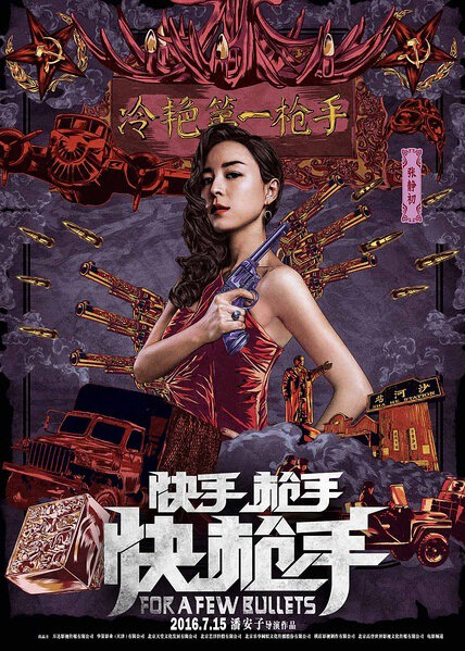 For a Few Bullets Movie Poster, 2016 Chinese film