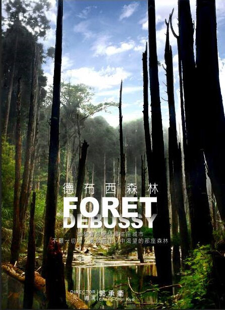 Forêt Debussy Movie Poster, 2016 Taiwan film