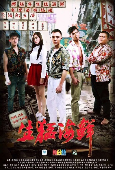 Fresh Seafood Movie Poster, 2016 Chinese film