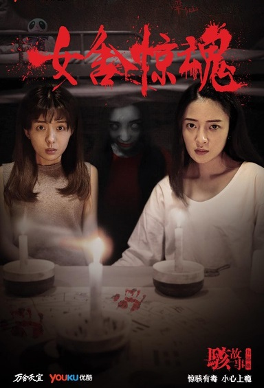 Frightening Female Dorm Movie Poster, 2016 Chinese film