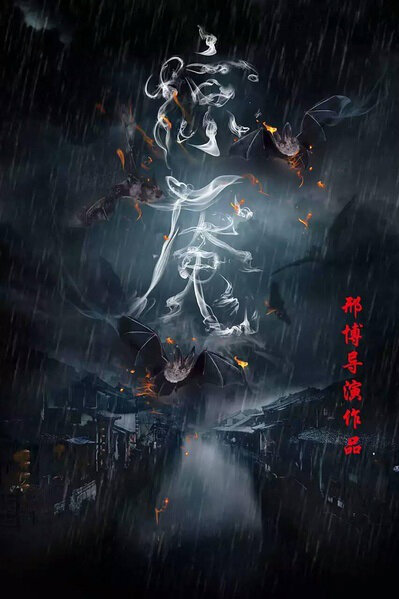 Frightening Nightmare Movie Poster, 2016 Chinese film