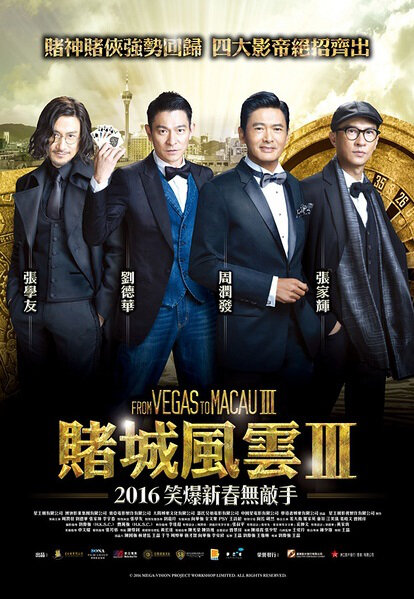 From Vegas to Macau 3 Movie Poster, 賭城風雲III 2016 Chinese film