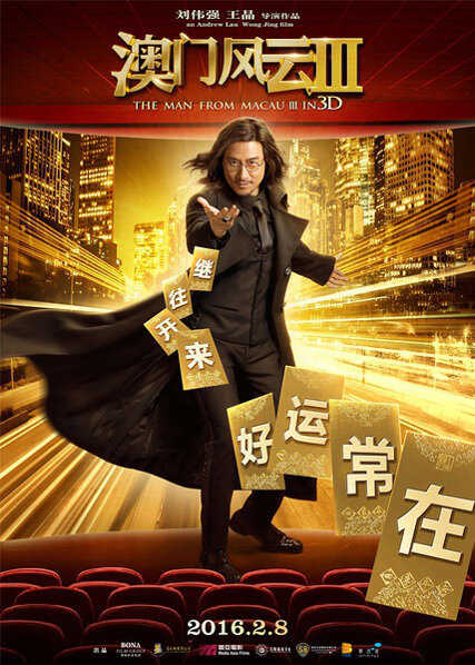 From Vegas to Macau 3 Movie Poster, 2016 chinese film