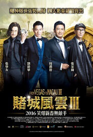 From Vegas to Macau 3 Movie Poster, 2016 Chinese Kung Fu Film