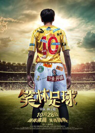 Funny Soccer Movie Poster, 2016 Chinese film