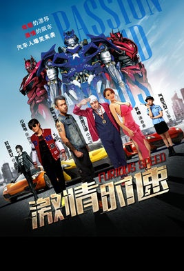 Furious Speed Movie Poster, 激情时速 2016 Chinese film
