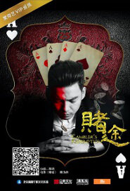 Gambler's Redemption Movie Poster, 2016 Chinese film