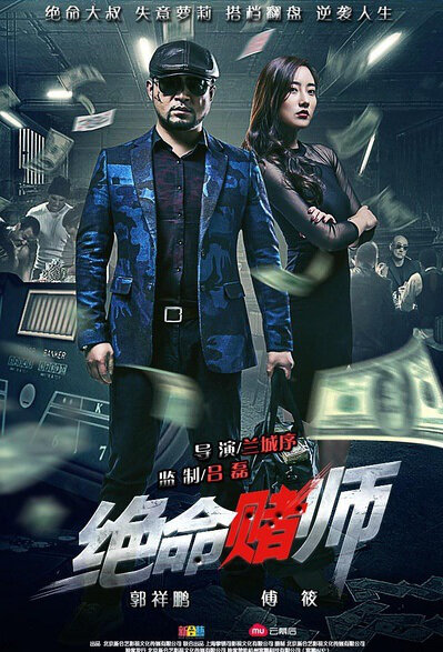 Gambling Master Movie Poster, 2016 Chinese film