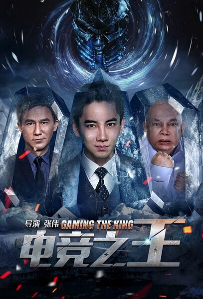 Gaming the King Movie Poster, 2016 Chinese film