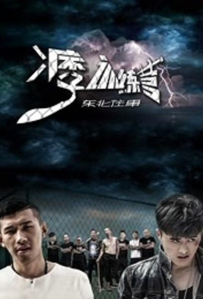 Gangster Training Camp Movie Poster, 2016 Chinese film