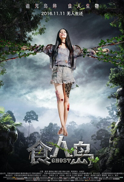 Ghost Movie Poster, 2016 Chinese film
