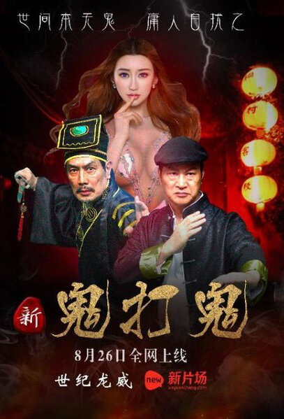 Ghost Fights Ghost Movie Poster, 2016 Chinese film