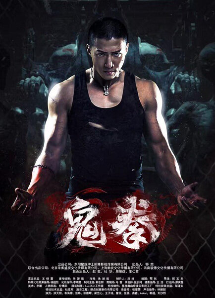 Ghost Fist Movie Poster, 2016 Chinese film