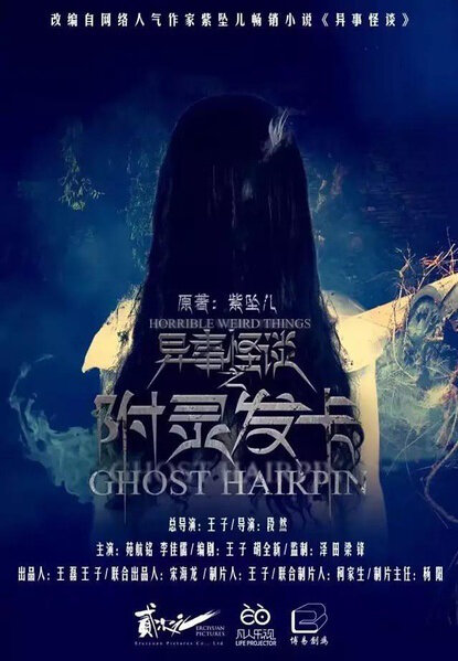 Ghost Hairpin Movie Poster, 2016 Chinese film