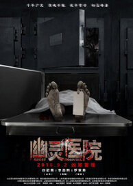 Ghost Hospital Movie Poster, 2016 Chinese film