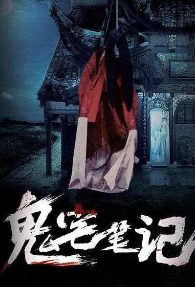 Ghost House Notes Movie Poster, 2016 Chinese film