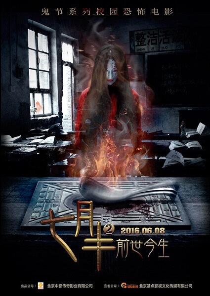 Ghost Month 2 Movie Poster, 2016 Chinese film