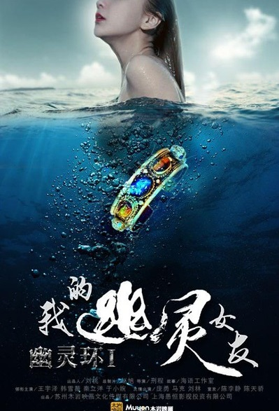Ghost Ring Movie Poster, 2016 Chinese film