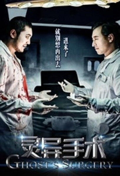 Ghost's Surgery Movie Poster, 2016 Chinese film