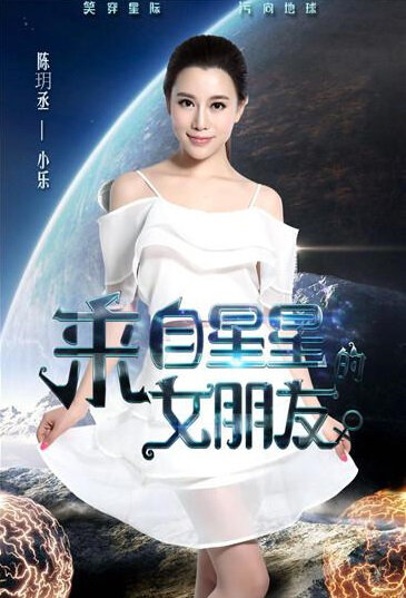 Girlfriend from the Stars Movie Poster, 2016 Chinese film
