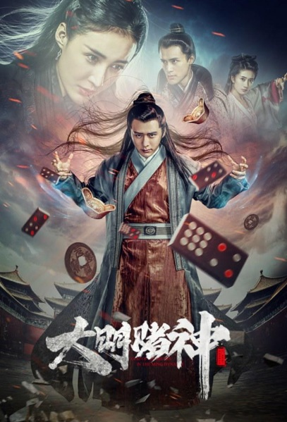 God of Gamblers in the Ming Dynasty Movie Poster, 大明赌神 2016 Chinese film