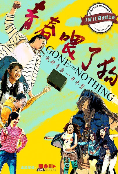 Gone for Nothing Movie Poster, 2016 Chinese film
