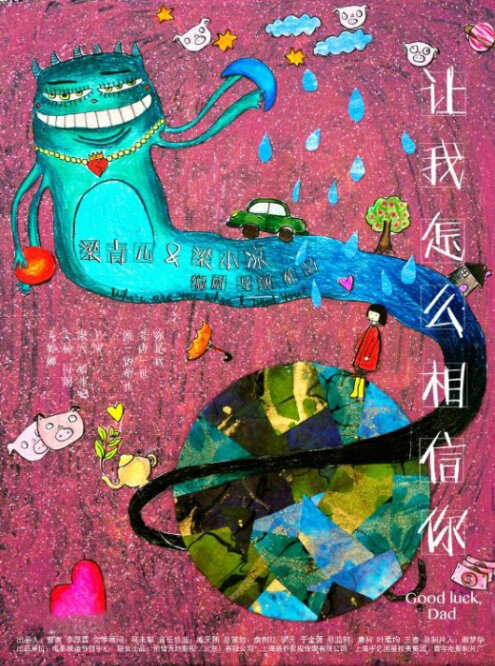 Good Luck, Dad Movie Poster, 2016 Chinese film