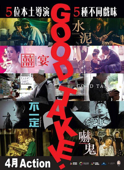 Good Take! Movie Poster, 2016 Chinese film