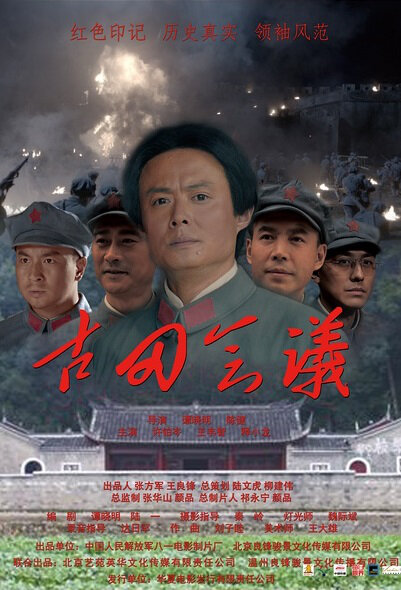 Gutian Conference Movie Poster, 2016 Chinese film
