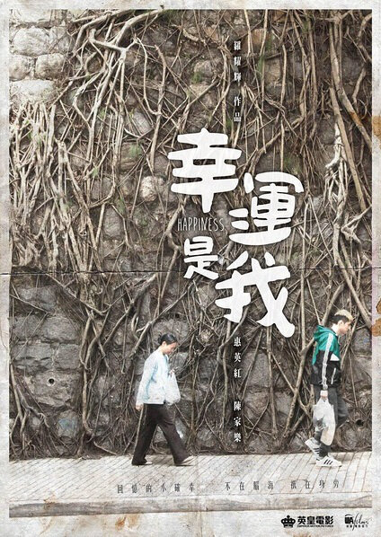 Happiness Movie Poster, 2016 Chinese film