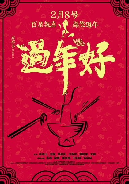Happy New Year Movie Poster, 2016 Chinese film