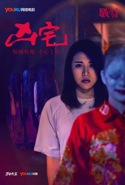 Haunted House Movie Poster, 2016 Chinese film