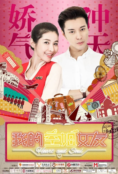 Heart and Soul Movie Poster, 2016 Chinese film