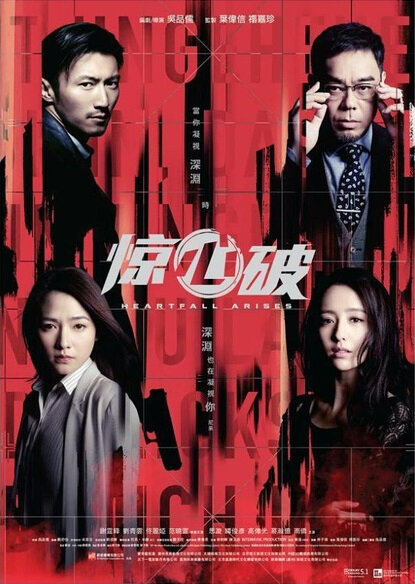 Heartfall Arises Movie Poster, 2016 Hong Kong Movie
