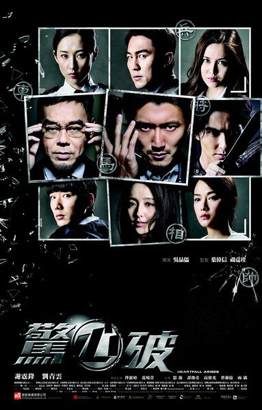 share 2016 chinese movies photos from heartfall arises 2016 poster 1 ...