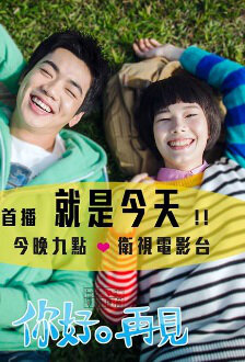 Hello Goodbye Movie Poster, 2016 Taiwan film