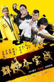 Heroes of Treasure War Movie Poster, 2016 Chinese film