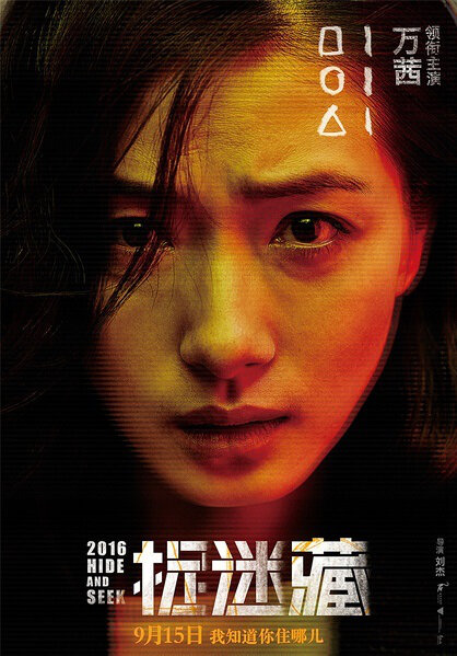 Photos from Hide and Seek (2016) - Movie Poster - 4 - Chinese Movie