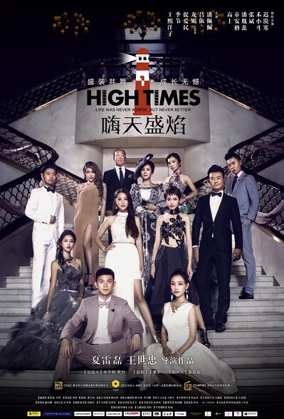 High Times Movie Poster, 2016 Chinese film