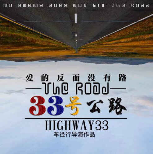 Highway 33 Movie Poster, 2016 Chinese film