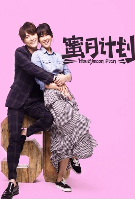 Honeymoon Plan Movie Poster, 2016 Chinese film