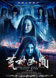 Horrible Mansion in Wild Village Movie Poster, 2016 Chinese film